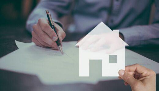 火災保険は二重加入に注意!対処方法を解説